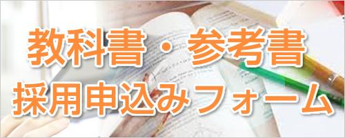 教科書・参考書 採用申込みフォーム