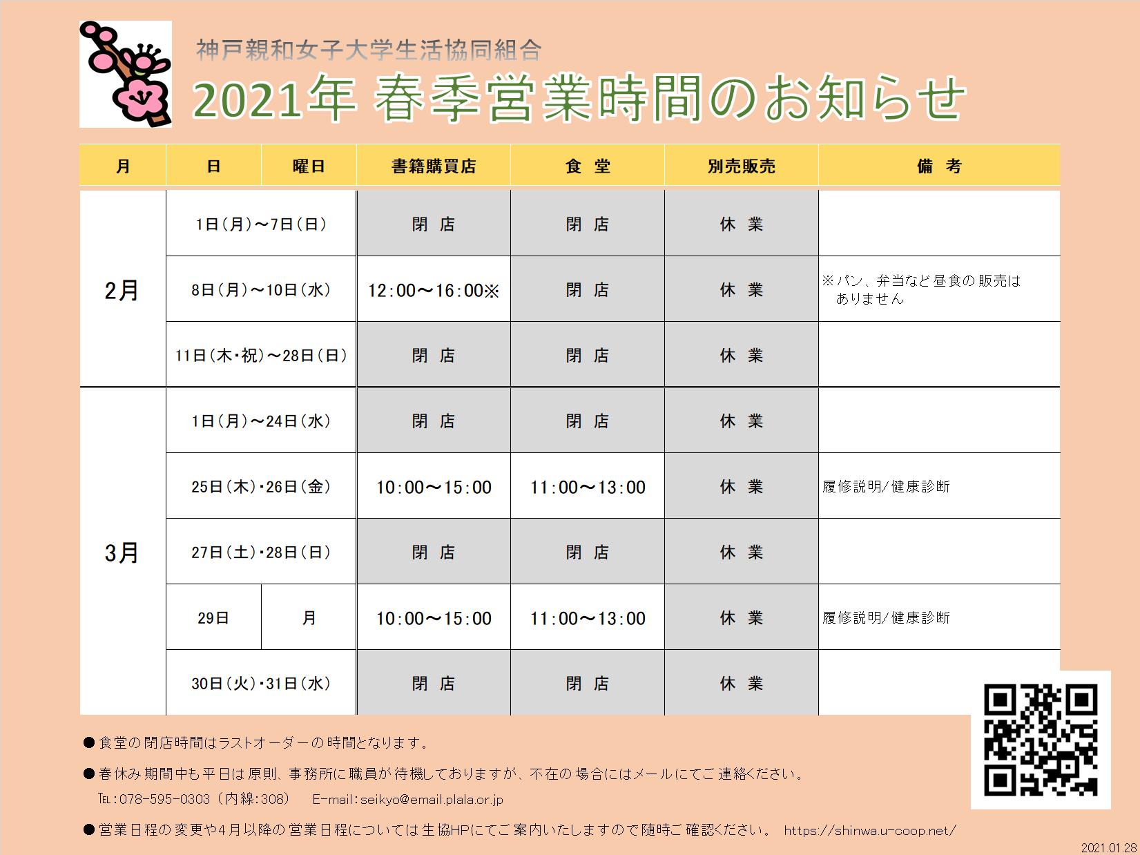 2021春季営業日程.png